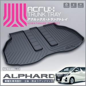 30系トヨタアルファード/ヴェルファイア専用トランクトレイ H27/1月〜 AGH30W/AGH35W(トランクマット)toyota alphard vellfire|pro-tecta-shop