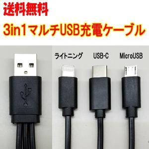 3in1 USBマルチケーブル microUSB Type-C ライトニング iPhone5/6/7/8 充電ケーブル ポイント消化 絡まないケーブル 送料無料《クリックポスト》|pro-tecta-shop