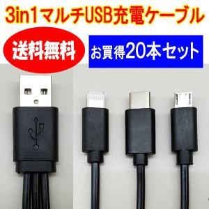 3in1 USBマルチケーブル20本セット microUSB Type-C ライトニング iPhone5/6/7/8 充電ケーブル ポイント消化 送料無料《クリックポスト》PRO-TECTA|pro-tecta-shop