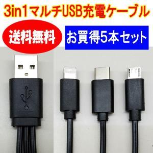 3in1 USBマルチケーブル5本セット microUSB Type-C ライトニング iPhone5/6/7/8 充電ケーブル ポイント消化 送料無料《クリックポスト》PRO-TECTA|pro-tecta-shop