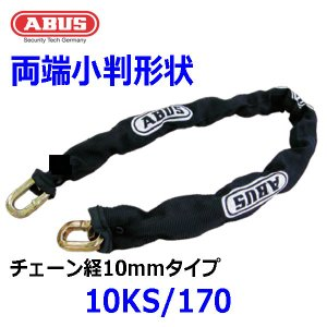ABUS チェーン 10KS/170 チェーン径10mmタイプ 屈強チェーン  多発する盗難の対策に最高・最強のチェーン|pro-tecta-shop