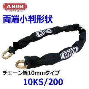 ABUS チェーン 10KS/200 チェーン径10mmタイプ 屈強チェーン  多発する盗難の対策に最高・最強のチェーン|pro-tecta-shop