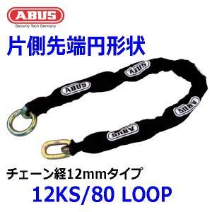 ABUS チェーン 12KS/80 LOOP チェーン径12mmタイプ 屈強チェーン  多発する盗難の対策に最高・最強のチェーン|pro-tecta-shop