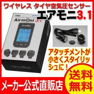 ポイント5倍!Airmoni(エアモニ)3.1...の関連商品1