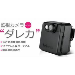 送料無料 ポータブル防犯カメラ ブリンノ/brinno MAC200DN 配線工事不要!乾電池で駆動 手軽なのにしっかり防犯|pro-tecta-shop