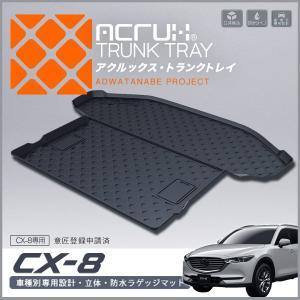 マツダCX-8専用トランクトレイ H29/12月〜 KG2P (ラゲッジマット、ラゲージトレイ、カーゴマット、トランクマット)mazda CX8 シーエックスエイト|pro-tecta-shop