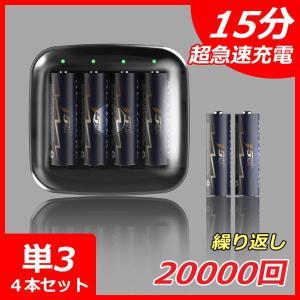充電式電池 充電器セット エネループ等充電式乾電池 スーパー急速充電最短15分 充電回数20000回 1.5V 800mAh リチウムイオン電池  単3電池 4本セット|pro-tecta-shop