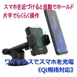 ワイヤレス充電式車載用電動スマホホルダー(Qi規格対応) iPhoneX、iPhone8/Plus GALAXY PRO-TECTA|pro-tecta-shop