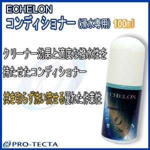 ECHELON(エシュロン) コンディショナー(滑水専用) 撥水性 再被膜性|pro-tecta-shop