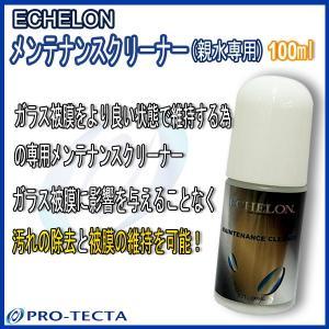 ECHELON(エシュロン) メンテナンスクリーナー(親水専用) ガラス被膜 除去|pro-tecta-shop