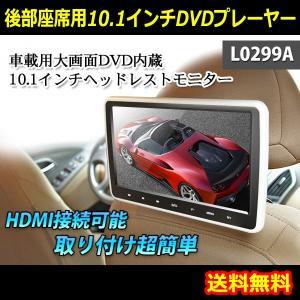 ヘッドレストモニター L0299A 後部座席用10.1インチ 車載DVDプレーヤー スピーカー内蔵 HDMI入力対応 取付け簡単|pro-tecta-shop