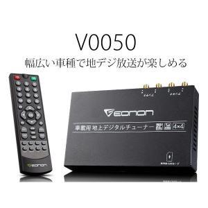 地上デジチューナー 送料無料 DC9V~40V HDMI 4×4ワンセグ/フルセグ自動切換 高画質 高感度 車載用ポータブル地デジ EONON(V0050) pro-tecta-shop