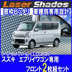スズキ/SUZUKI エブリイワゴン DS17W型(2015年2月〜)サンシェード日よけ レーザーシェード 運転席・助手席 2枚組セット PRO-TECTA|pro-tecta-shop