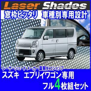 スズキ/SUZUKI エブリイワゴン DS17W型(2015年2月〜)サンシェード日よけ レーザーシェードフルセット エブリイワゴン用 PRO-TECTA|pro-tecta-shop
