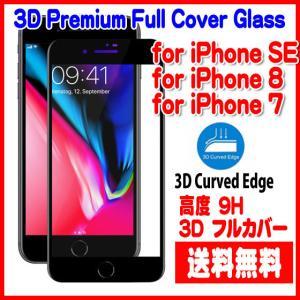 《送料無料》iPhone8 / iPhone7専用 アサヒガラスTempered Glass使用 液晶保護フィルム 高度9H|pro-tecta-shop