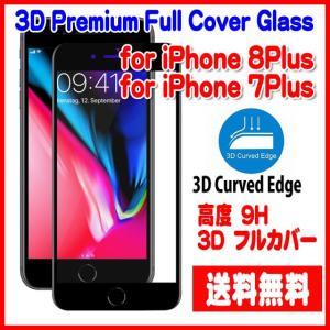 《送料無料》iPhone8Plus / iPhone7Plus専用 アサヒガラスTempered Glass使用 液晶保護フィルム 高度9H|pro-tecta-shop