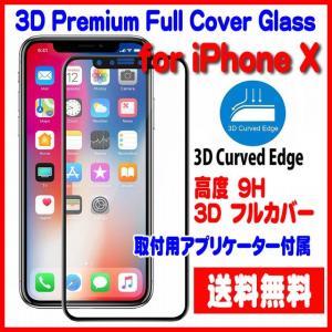 《送料無料》iPhonex専用 アサヒガラスTempered Glass使用 液晶保護フィルム 高度9H|pro-tecta-shop