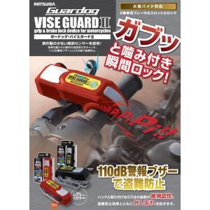 Guardog VISE GUARD II(ガードッグ・バイスガード2)バイクセキュリティー ガブッと噛み付き瞬間ロック!|pro-tecta-shop
