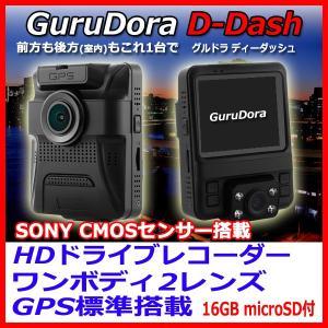 送料無料 ぐるドラ D-Dash  SONYセンサー WDR 前も後ろもこれ一台、デュアルレンズ・GPS・Gセンサー搭載、LED信号対応、駐車中も録画 microSDカード32GB付属|pro-tecta-shop
