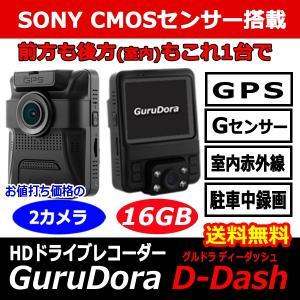 送料無料 ぐるドラ D-Dash SONYセンサー WDR 前も後ろもこれ一台、デュアルレンズ・GPS・Gセンサー搭載、LED信号対応、駐車中も録画 microSDカード16GB付属|pro-tecta-shop