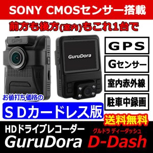 SDカードレス GuruDora グルドラD-Dash SONYセンサー 前後カメラ GPS・Gセンサー搭載 駐車監視 PRO-TECTAぐるどら|pro-tecta-shop