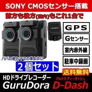 WEB限定 グルドラD-Dash2個セット  SONYセンサー 前後カメラ デュアルレンズ・GPS・Gセンサー搭載 PRO-TECTAぐるどら|pro-tecta-shop