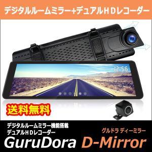 GuruDora D-Mirror デジタルインナーミラー ドライブレコーダー機能付き 後方の映像もしっかり確認バッチリ録画 GPS搭載 送料無料|pro-tecta-shop