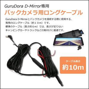 GuruDora グルドラD-Mirror専用 バックカメラ用ロングケーブル キャンピングカー 大型車用 長さ10m PRO-TECTAぐるどら|pro-tecta-shop