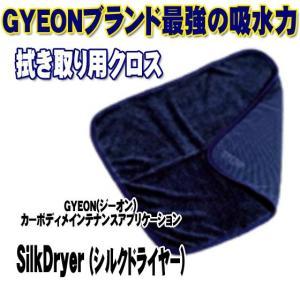 GYEON(ジーオン)SilkDryer (シルクドライヤー) Q2MA-SD-S 50x55cm洗車後の拭き取り用クロス 半端ない吸水力|pro-tecta-shop