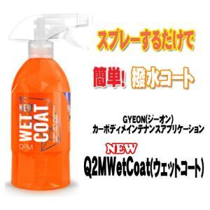 GYEON(ジーオン)WetCoat(ウェットコート) Q2M-WC50 500mlスプレーするだけで簡単に施工可能な撥水コート|pro-tecta-shop
