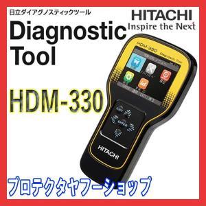 日立ダイアグノスティックツール HDM-330 国産乗用車8メーカーの故障コード読取/消去、作業サポート機能を搭載|pro-tecta-shop