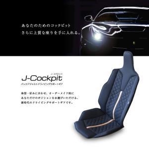 ドライビングサポートクッション J-Cockpit Basic  腰痛などのサポートはもちろん、ひとつひとつの素材にもすべてこだわりぬいた、シリーズ最上位クッション|pro-tecta-shop