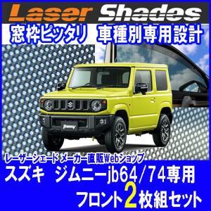 スズキ/SUZUKI ジムニーJB64/74系のサンシェード 日よけ レーザーシェードジムニー 運転席・助手席 2枚組セット PRO-TECTA|pro-tecta-shop