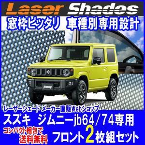 コンパクト梱包 送料無料 スズキ/SUZUKI ジムニーJB64/74系のサンシェード 日よけ レーザーシェード ジムニー 運転席・助手席 2枚組セット PRO-TECTA|pro-tecta-shop