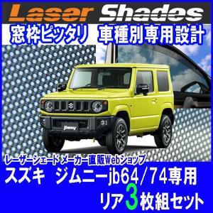 SUZUKI スズキ ジムニーJB64/74系のサンシェード 日よけ レーザーシェード ジムニーリアセット PRO-TECTA|pro-tecta-shop