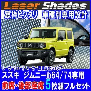 スズキ/SUZUKI ジムニーJB64/74系サンシェード日よけ レーザーシェードフルセット ジムニー用 PRO-TECTA|pro-tecta-shop