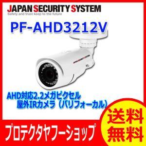 送料無料 PF-AHD3212V 日本防犯システム  AHD対応2.2メガピクセル屋外IRバリフォーカル(f2.8-12)カメラ|pro-tecta-shop