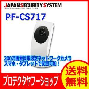 送料無料 PF-CS717  日本防犯システム 200万画素簡単設定ネットワーク屋内用カメラ  スマホ・タブレットで閲覧可能|pro-tecta-shop