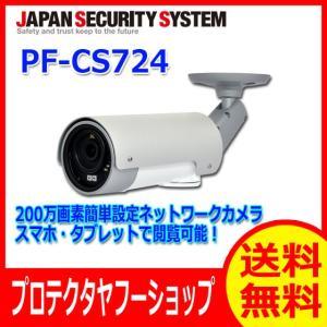 送料無料 新製品 PF-CS724  日本防犯システム 200万画素簡単設定ネットワーク屋内・屋外用カメラ  スマホ・タブレットで閲覧可能|pro-tecta-shop