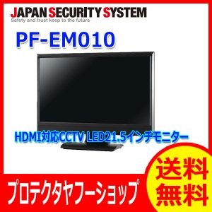 送料無料 PF-EM010 日本防犯システム  HDMI対応CCTV LED21.5インチモニター BNC入力×1 RCA入力×2|pro-tecta-shop