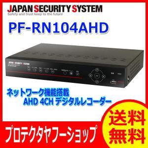 送料無料 PF-RN104AHD  日本防犯システム AHD 4ch デジタルレコーダー【2TB】|pro-tecta-shop