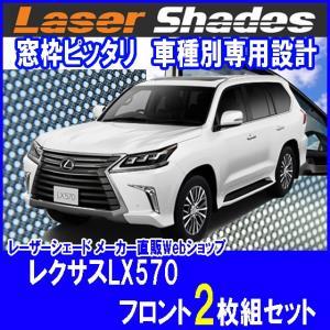 LEXUS レクサスLXのサンシェード 日よけ レーザーシェード レクサスLX 運転席・助手席 2枚組セット PRO-TECTA|pro-tecta-shop