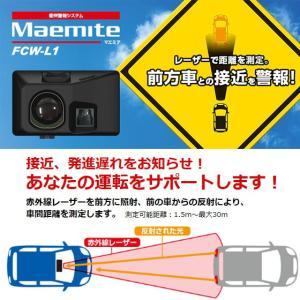 衝突警報システム Maemite マエミテ FCW-L1 Yupiteru ユピテル|pro-tecta-shop