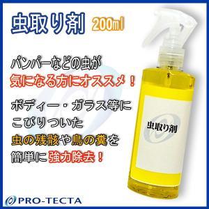 虫取り剤  ボディー、ガラス等 汚れ 強力除去|pro-tecta-shop