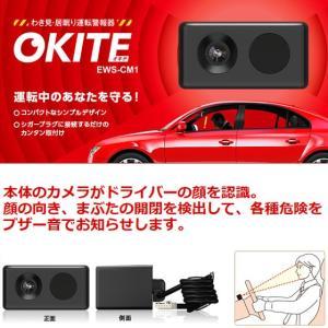 わき見・居眠り運転警報器 OKITE オキテ EWS-CM1 Yupiteru ユピテル|pro-tecta-shop