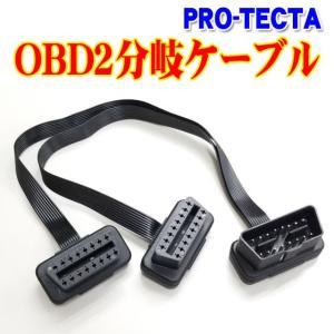OBD2分岐ケーブル(フラットケーブルタイプ) ソーラーパネル スマソラ パークセーフ2オプション PRO-TECTA|pro-tecta-shop