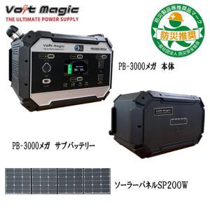 NEW  ポータブル電源PB3000メガ【本体、サブバッテリー、ソーラーパネルのお得なセット】 ボルトマジック 電子レンジが動く超大容量(max2979Wh)|pro-tecta-shop