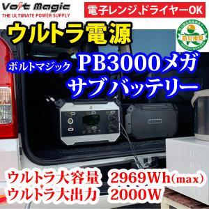 NEW  ポータブル電源PB3000メガ専用サブバッテリー SB2000 ボルトマジック 電子レンジ、ドライヤーが動く超大容量(max2979Wh)ポータブルバッテリー|pro-tecta-shop