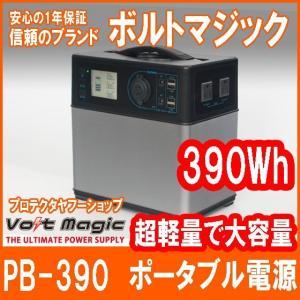 【夏季特別セット】ポータブル電源PB-390+折りたたみ式ソーラーパネルSP-80W pro-tecta-shop