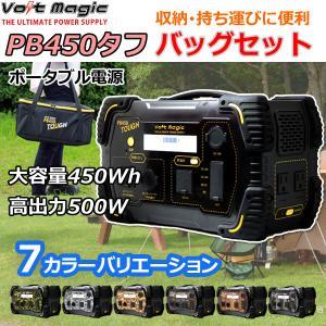 ポータブル電源 PB450タフバッグセット(レビューでバッグ代0円) 車中泊 キャンプ  停電対策 大容量 バッテリー ボルトマジック ワイルド電源|pro-tecta-shop